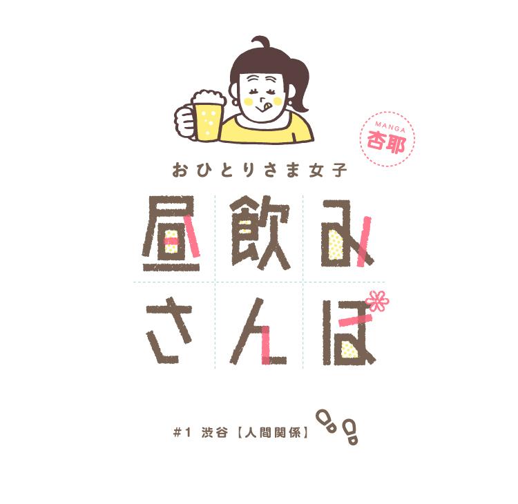杏耶の「おひとりさま女子 昼飲みさんぽ」 #1/渋谷【人間関係 ...