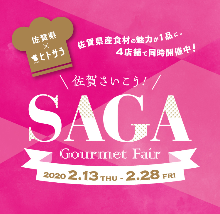 佐賀さいこう! SAGA Girls Night Party 2020