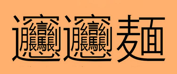 漢字 名前 難しい 【髙﨑𠮷濵邉・・・】まぎらわしい人名漢字一覧(コピペ入力用)