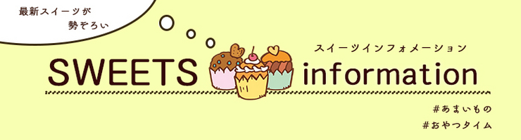 インスタ映え抜群の「おはぎ」と「クッキー」 名古屋でNEW ...